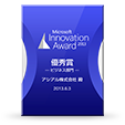Microsoft Innovation Award 2013 優秀賞